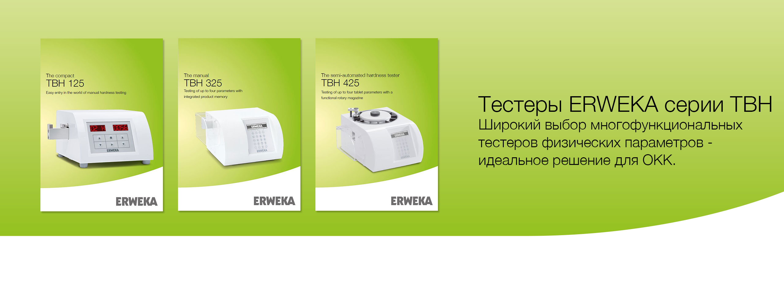 ERWEKA TBH Series - Broad range of tablet hardness and combination testers - The right solution for every challenge.